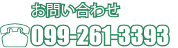 099-261-3393